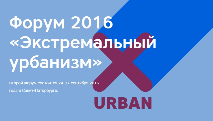 The State Housing Development Agency under the President of the Republic of Azerbaijan was represented at an international forum held in Russia
